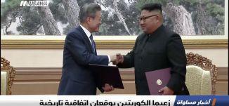 زعيما الكوريتين يوقعان اتفاقية تاريخية،اخبار مساواة،19.9.2018،مساواة