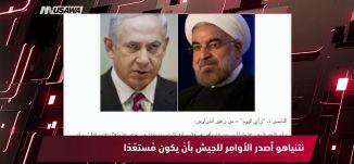 روسيا اليوم : إسرائيل تستمر بالتهجُم على إيران، مترو الصحافة،21-11-2018،مساواة