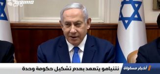 نتنياهو يتعهد بعدم تشكيل حكومة وحدة،الكاملة،اخبار مساواة ،07-08-2019،مساواة