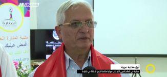 تقرير -  إنشاء أول مكتبة عربية مجانية في العالم العربي - نورهان ابو ربيع -  صباحنا غير-5-6-2017