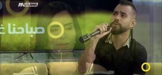 أغنية شو القصة -  أحمد ابراهيم -  صباحنا غير- 2.8.2017 -  قناة مساواة الفضائية