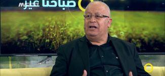انتخابات نقابة المعلمين -  موفق خلايلة - صباحنا غير- 13-4-2017 - قناة مساواة الفضائية