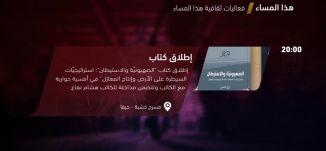 إطلاق كتاب '' الصهيونية والاستيطان '' ! - فعاليات ثقافية هذا المساء - 7-8-2017 - قناة مساواة