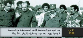 1982 - بدء خروج قوات منظمة التحرير الفلسطينية من العاصمة اللبنانية بيروت - ذاكرة في التاريخ-21.08.