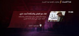 لقاء مع الفنان والخطاط احمد داري - فعاليات ثقافية هذا المساء - 24-7-2018 - مساواة