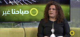 تقصير السلطات المحلية العربية في معالجة مشاكلها البيئية - جميلة  واكيم - صباحنا غير-8-6-2017