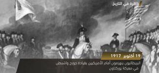 احتلال القدس من قبل البريطانيين بقيادة الجنرال ادموند النبي - ذاكرة في التاريخ 19- 10-2018- مساواة