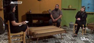 نضال من أجل لقمة العيش والعيش الكريم - الكاملة - حالنا - 11-10-2017 - قناة مساواة