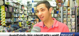 القدس: واقع اقتصادي مثقل بأعباء التضييق،تقرير،اخبار مساواة،19.5.2019،قناة مساواة