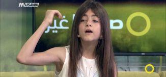 خطبة عن '' الظلم ''  -  ماريا عواودة -  صباحنا غير- 18-7-2017 - قناة مساواة الفضائية