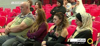 تقرير - مؤتمر التوحد ..'' الإبحار في عالم التوحد ''- صباحنا غير- نورهان أبو ربيع،19.3.2018