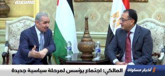 المالكي: اجتماع يؤسس لمرحلة سياسية جديدة،اخبار مساواة 08.10.2019، قناة مساواة