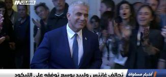 تحالف غانتس ولبيد يوسع توفقه على الليكود ،اخبار مساواة 1.3.2019، مساواة