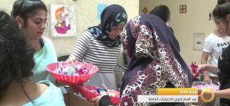 تقرير - توزيع هدايا عيد الفطر لذوي الاحتباجات الخاصة - #صباحنا_غير- 7-7-2016- قناة مساواة الفضائية