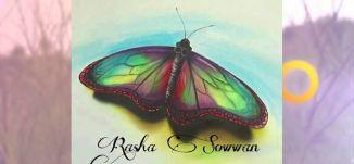 Musawachannel   رشا صوّان   الفن التشكيلي  4  11 2015  صباحنا غير   قناة مساواة الفضائية   Musawa C