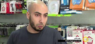 تقرير - هوس الناس بشراء وتبديل الهواتف النقالة - إزدهار ابوليل - صباحنا غير -10.10.2017