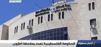 الحكومة الفلسطينية تهدد بملاحقة أمازون،اخبار مساواة ،26.02.2020،قناة مساواة الفضائية