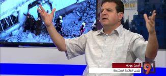 كارثة انهيار المبنى في تل أبيب - أيمن عودة وجهاد عقل وكايد ظاهر - 6-9-2016-#التاسعة - مساواة