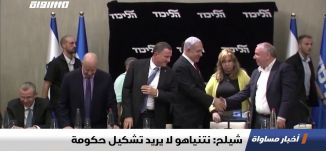 شيلح: نتنياهو لا يريد تشكيل حكومة،اخبار مساواة 16.10.2019، قناة مساواة