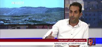 """استعاد اراضي """"شبتين"""" وضلوع شركة القطارات بالاستيطان - علاء محاجنة - التاسعة - 5-5-2017 - مساواة"""