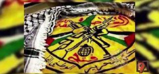 """العرّاب؛ عن دحلان واسرائيل وعن مؤتمر """"فتح"""" - الكاملة - 4-11-2016- #التاسعة - مساواة"""