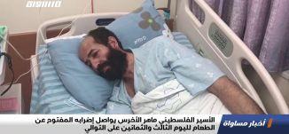الأسير الفلسطيني ماهر الأخرس يواصل إضرابه المفتوح عن الطعام لليوم الثالث والثمانين على التوالي،17.10
