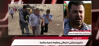 الخان الأحمر .. انطلاق معركة الحدود بقلم: عبد الناصر النجار،مترو الصحافة،8،7،2018 ، مساواة