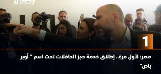 """ب 60 ثانية - مصر: لأول مرة.. إطلاق خدمة حجز الحافلات تحت اسم """" أوبر باص"""" ،5-12-2018"""