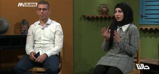 ما هي الصعوبات التي يواجهها سكان الهوستل؟،خالد ابو فنة،ايمان اغبارية، ج2،حالنا -8-8-2018