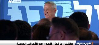 غانتس يرفض إجراء حوار سياسي مع الأحزاب العربية بالتزامن مع تراجعه في استطلاعات الرأي،،20-3