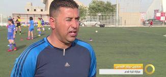 تقرير - سخنين - بيتار القدس - مبارة كرة قدم - #صباحنا_غير- 2-5-2016- قناة مساواة الفضائية