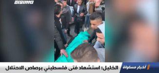 الخليل: استشهاد فتى فلسطيني برصاص الاحتلال،الكاملة،اخبار مساواة ،05،02.2020،مساواة