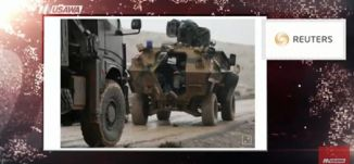 رويتير: الجيش: تركيا تقتل 260 من المسلحين الأكراد ومقاتلي داعش في سوريا،مترو الصحافة، 24.1.18