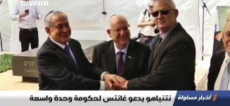 نتنياهو يدعو غانتس لحكومة وحدة واسعة،اخبار مساواة 19.09.2019، قناة مساواة