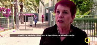 تقرير- الإنسان والطبيعة،مسابقة لأبناء المدارس الاعدادية - أماني مرعي - صباحنا غير- 21-5-2017