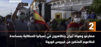 َ60 ثانية-مصارعو وهواة ثيران يتظاهرون في إسبانيا للمطالبة بمساعدة قطاعهم المتضرر من فيروس كورونا15.6