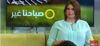 التعرق وعلاجاته - د. مي كتاني أبو مخ -  صباحنا غير -29.8.2017 - قناة مساواة الفضائية
