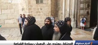 الاحتلال يعتدي على الرهبان بساحة القيامة، اخبار مساواة،24-10-2018-مساواة