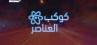 برومو- كوكب العناصر -  قناة مساواة الفضائية