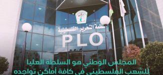 المجلس الوطني، السلطة العليا للشعب الفلسطيني - 2-5-2018 ، قناة مساواة الفضائية