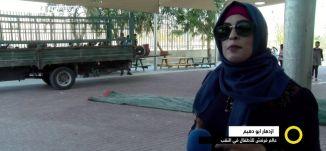 تقرير - يوم ترفيهي للاطفال في مدرسه الامل - كسيفة - اماني مرعي - صباحنا غير- 13-6-2017