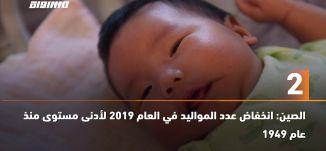 60 ثانية -الصين: انخفاض عدد المواليد في العام 2019 لأدنى مستوى منذ عام 1949 ،17.01
