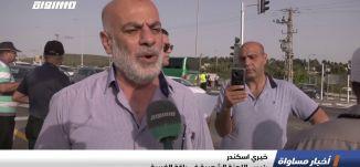 وادي عارة: وقفات احتجاجية ضد العنف ،تقرير،اخبار مساواة،26.5.2019،قناة مساواة