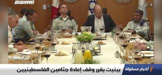 بينيت يقرر وقف إعادة جثامين الفلسطينيين،اخبار مساواة 27.11.2019، قناة مساواة