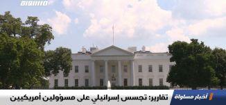 تقارير: تجسس إسرائيلي على مسؤولين أمريكيين،الكاملة،اخبار مساواة ،12-09-2019،مساواة