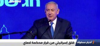 قلق إسرائيلي من قرار محكمة لاهاي ، تقرير،اخبار مساواة،22.12.2019،قناة مساواة