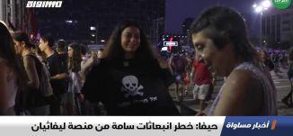 حيفا: خطر انبعاثات سامة من منصة ليفاثيان، تقرير،اخبار مساواة،27.12.2019،قناة مساواة