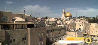 عين الكاميرا - القدس - #صباحنا_غير -15-2-2016 - قناة مساواة الفضائية