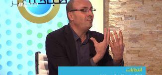 انتخابات: الشراكة ما بين الناخب العربي والقوائم،محمد مصالحة،صباحنا غير،20-3-2019،قناة مساواة