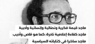 القائد ماجد أبو شرارة .. أبو الكوادر الثورية - قناة مساواة الفضائية